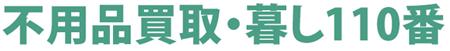 仙台市の不用品買取「出張買取・暮らし110番」